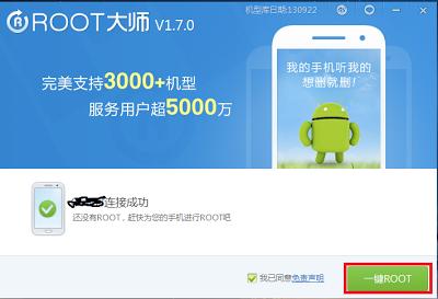 vroot app