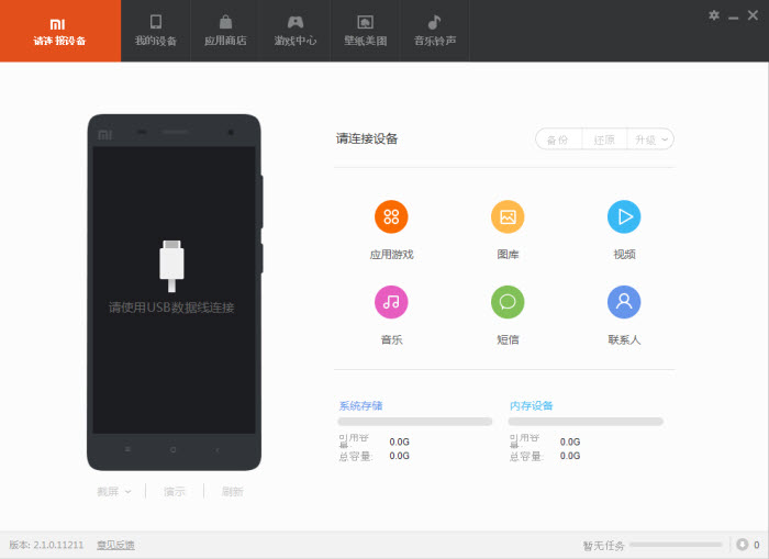 MI Phone Manager In Chinese